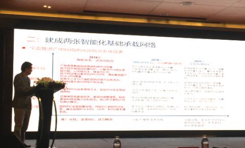 """曾庆军:中国广电""""实践智慧广电的思路与策略"""""""