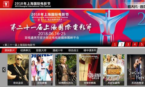 """百视通首创上海国际电影节线上影展 """"万有影力""""永不落幕"""