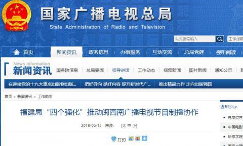 """福建局""""四个强化""""推动闽西南广播电视节目制播协作"""