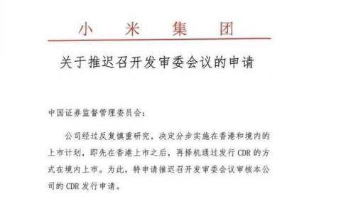 小米宣布推迟CDR发行:在港上市后择机再A股上市