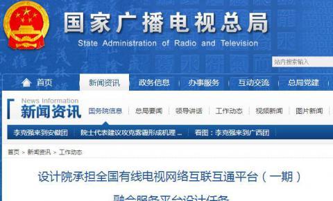 广电设计院承担全国有线电视网络互联互通平台设计任务