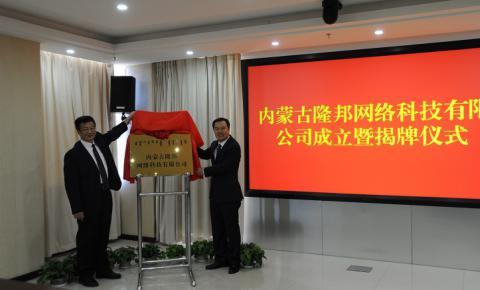 中广电国际网络有限公司首家项目运营公司成立