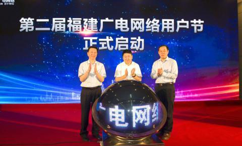 第二届福建广电网络用户节  推十大惠民政策
