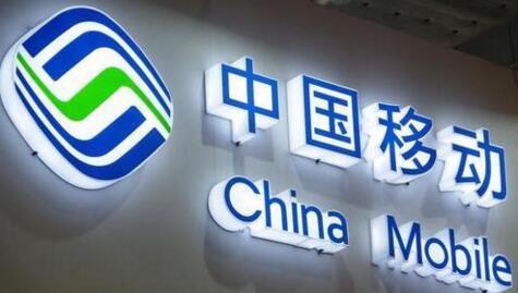中国移动回应投资<font color=