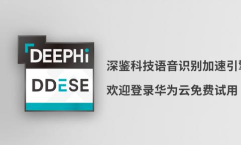 深鉴科技发布语音识别加速引擎DDESE 旨为FPGA加速应用