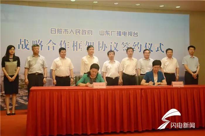 山东广播电视台与日照市政府开展战略合作