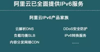 国内首家!阿里云宣布全面提供IPv6服务