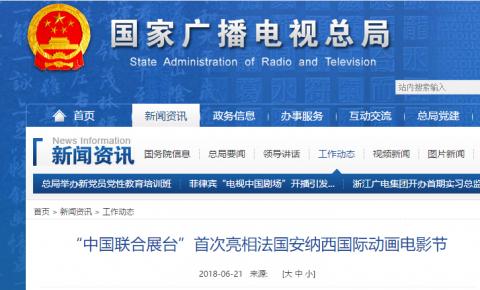 """""""中国联合展台""""首次亮相法国安纳西国际动画电影节"""