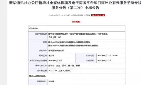 中国移动中标新华社海外公有云项目