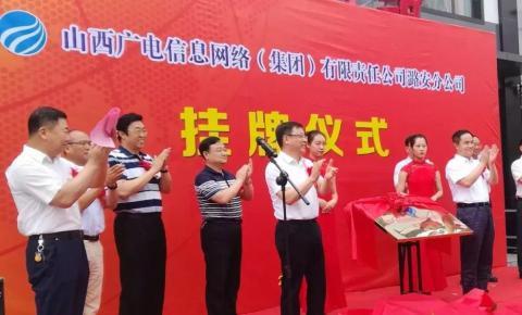 山西广电信息网络潞安分公司正式挂牌成立