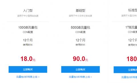 百度CDN产品降价!流量低至0.1元起
