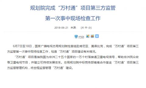 """规划院完成""""万村通""""项目第三方监管第一次事中检查工作"""