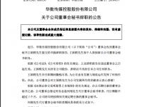 【人事】华数传媒:王颖轶辞去董事会秘书