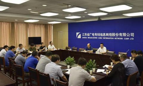 江苏有线党委:部署下半年工作