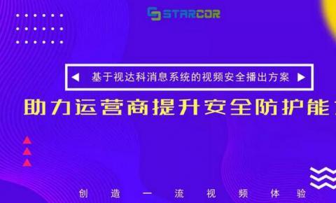 视达科消息推送平台,助力<font color=