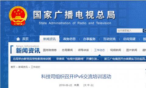 广电总局科技司:召开IPv6交流培训活动