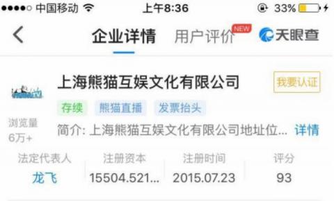 熊猫直播否认资金链断裂 获腾讯超10亿元C轮<font color=