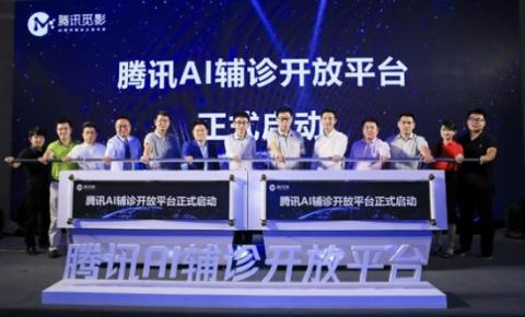 腾讯发布 AI 辅诊开放平台 连医疗领域也要涉足?