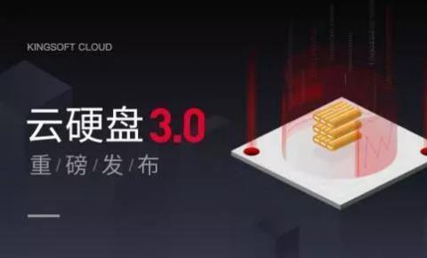 """金山云EBS3.0开启秒级快照 有了""""时光机""""数据更安全"""