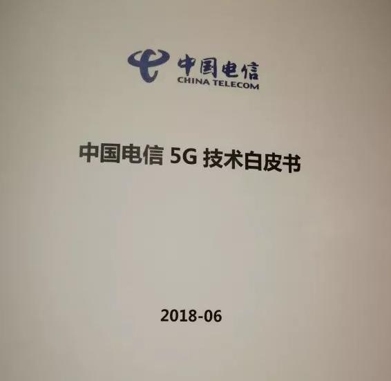中国电信发布全球首本<font color=