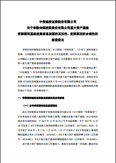 中信建投:关于华数传媒停牌期间披露信息的核查意见