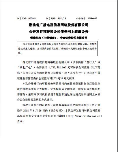 湖北广电信息网络:可转换公司债券网上路演公告 和公开发行公司债券募集说明