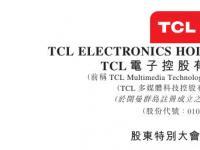 TCL电子发布股东特别大会通告
