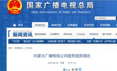 广电总局提出三点 增效内蒙古广播电视<font color=