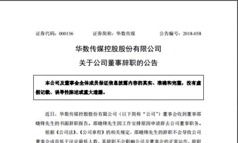 【人事】华数传媒:邵晓锋辞去公司董事职务