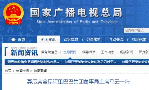 聂辰席会见马云一行 双方致力推动新时代广播电视持续健康发展