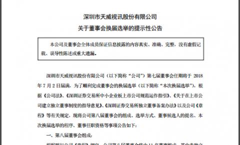 天威视讯:关于董事会换届选举公告