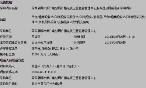 广电总局广播电视卫星直播管理中心服务器及网络设备采购项目中标公告