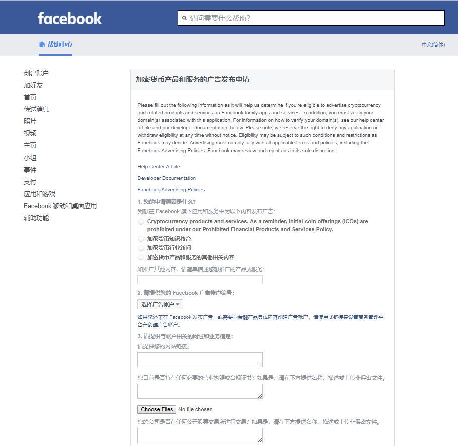 封杀五个月后Facebook给数字<font color=