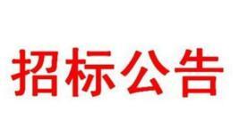 广东广电网络湛江分公司高清标清机顶盒维修服务项目公开招标公告