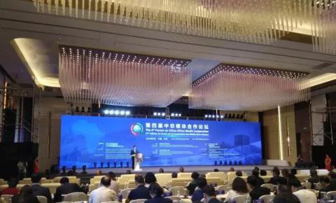 第四届中非媒体合作论坛:中非媒体全面合作进入快车道