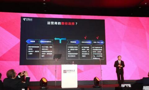 中国电信刘爱力:注智数字经济 共创美好未来