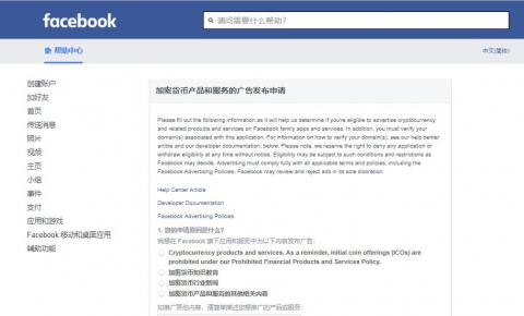 封杀五个月后Facebook给数字货币广告开绿灯 ICO未解禁