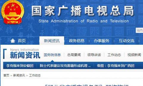 《湖北省广播电视条例》即将施行