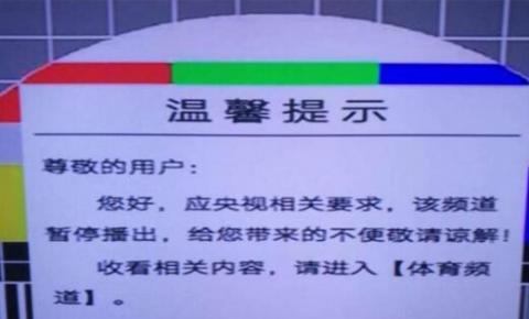 上海IPTV不能收看世界杯了 央视四个频道均受限制