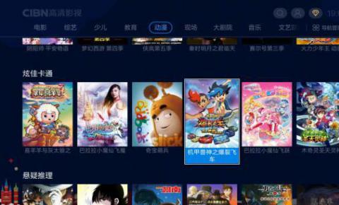 炫佳卡通上线CIBN为1亿OTT用户提供亲子服务