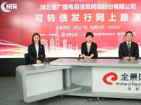 湖北广电网络可转债发行网上路演圆满成功  面值总额17.34亿元