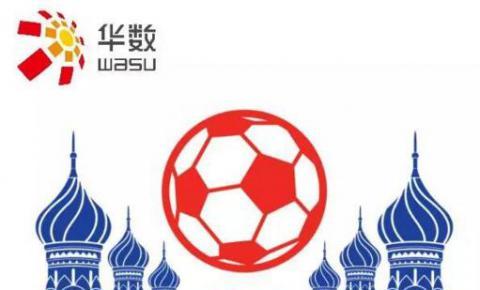 华数大数据:世界杯为广电带来了什么