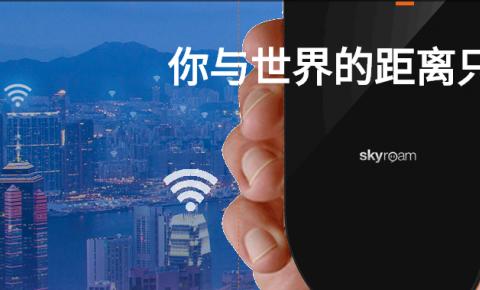 "Skyroam漫游宝与传音合作  助力""一带一路""互联网+市场新走向"