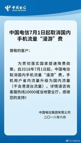 """中国电信7月1日起取消流量""""漫游""""费 并公布调整范围及规则"""