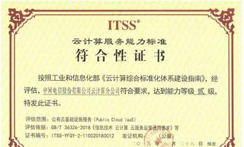 TOP2! 天翼云获ITSS增强级云服务能力认证!