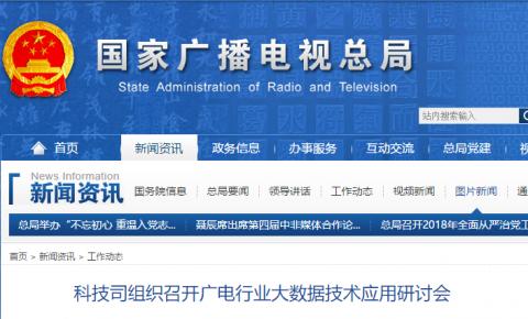 总局:科技司组织召开广电行业大数据技术应用研讨会