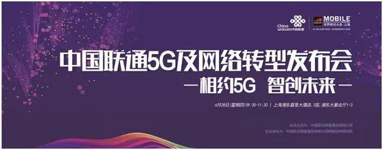5G及网络转型发布会-PPT 朱常波:中国联通5G及网络转型技术白皮书与创新产品发布