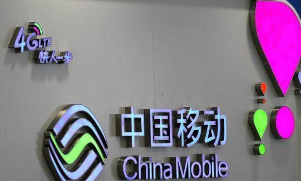 美国政府要求FCC拒绝中国移动在美提供电信服务的申请