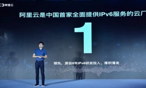 云厂商与运营商联手,IPV6全面服务时代开启