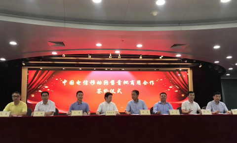 【最新】中国电信与14家虚商签署正式商用合同
